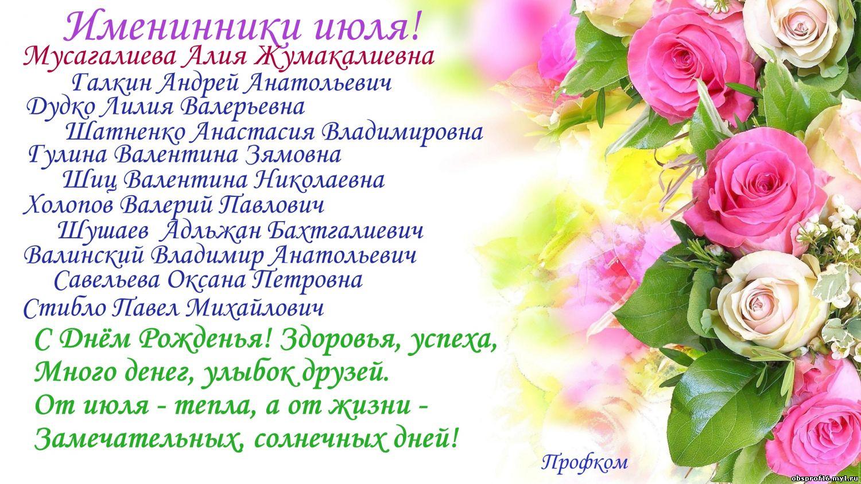 стихи именинникам июля
